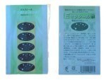 EM-X elektro-smog steker – EM-X Ceramic Seal Sticker